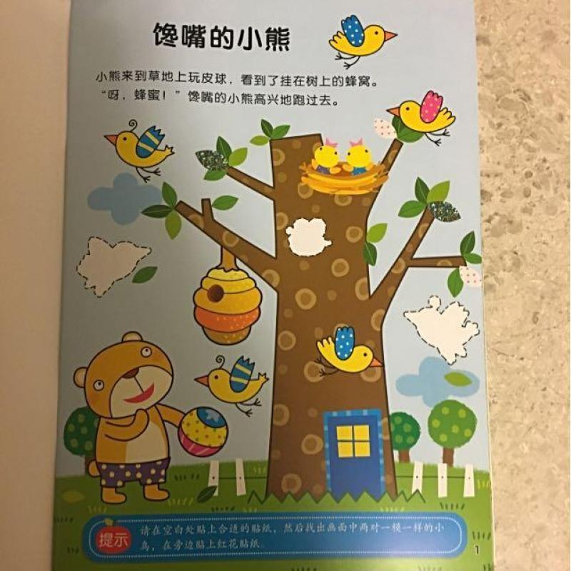 Chinese Brain Development Sticker Books (4 books)