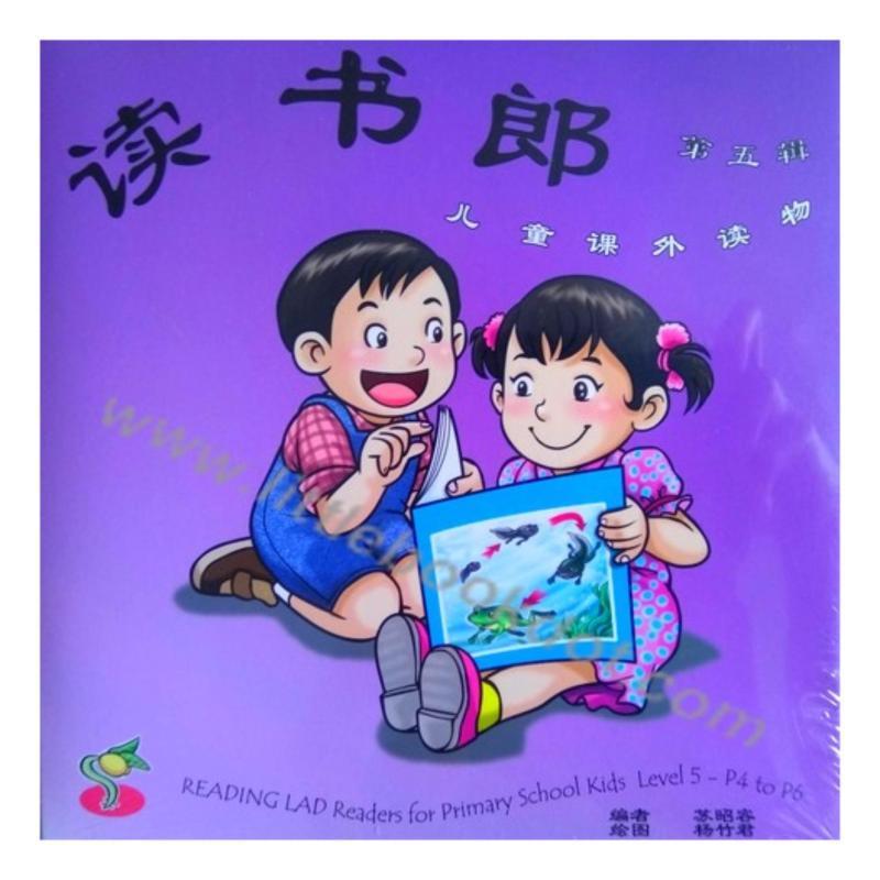 Du Shu Lang Series 5|读书郎系列五
