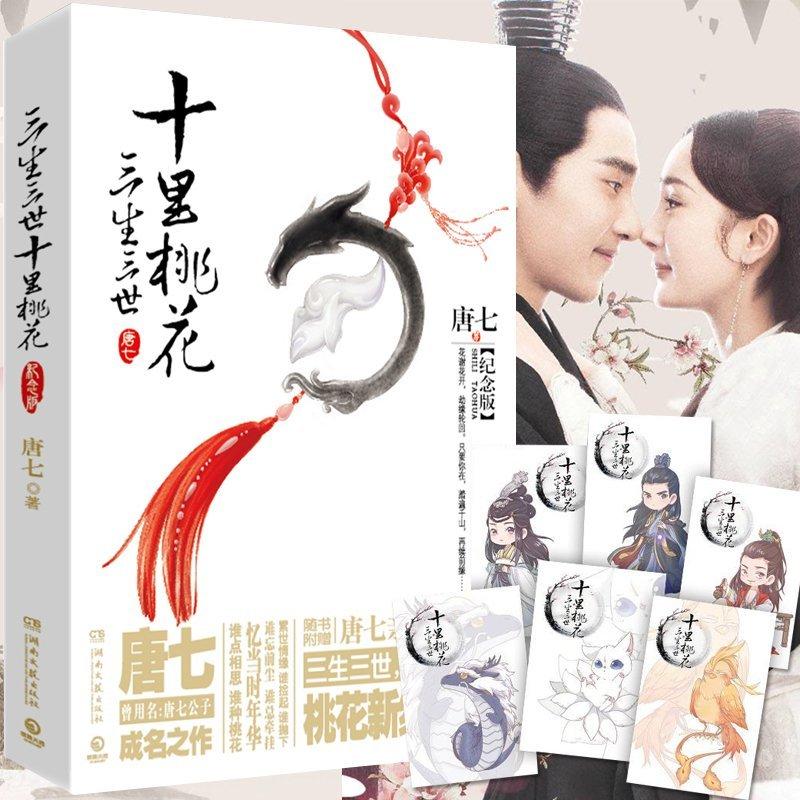 【 Free Book Mark + Postcard】Tang Qi - To the Sky Kindom Yang Mi Original Book Chinese Version San sheng san shi shi li tao hua Anniversary Edition (Chinese) - intl