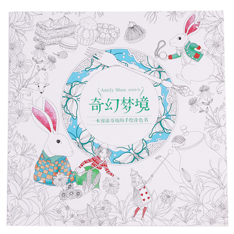 HengSong Secret Garden An Inky Treasure Hunt and Coloring Book Fantasy Dream 24 Pages Chinese