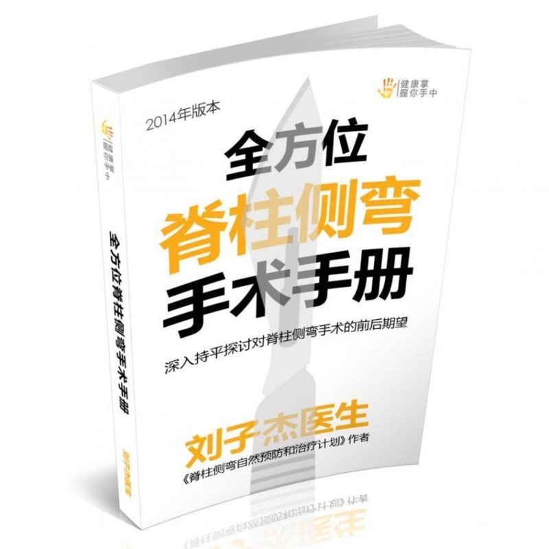 The Complete Scoliosis Surgery Handbook for Patients (Chinese Edition)
