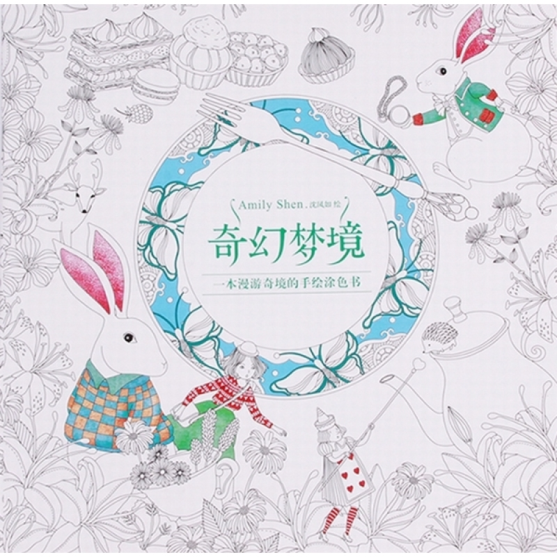 Yingwei Coloring Book Fantasy Dream 24 Pages Chinese