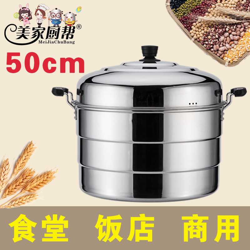 50cm commercial large capacity Plus-sized pot steamer