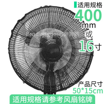 Children's baby anti-clip electric fan safety protection nets