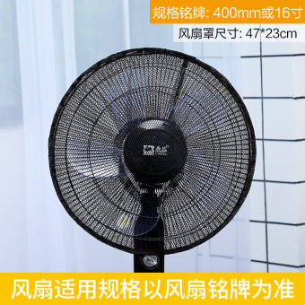 Electric Fan safety cover network anti-child clip hand protectivecover fan cover floor-Children's protective cover all-inclusive