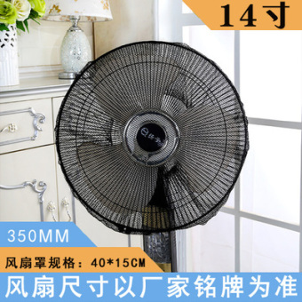 To-all-inclusive child protective net fan cover electric fan safetycover children's anti-clip hand fan cover protective cover Off