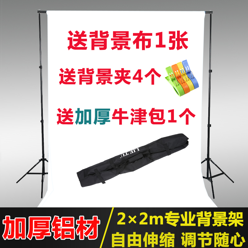2 M* 2 m photography background frame portable telescopicbackground cloth rack photography Light Shadow scaffolding portraitclothing shooting equipment