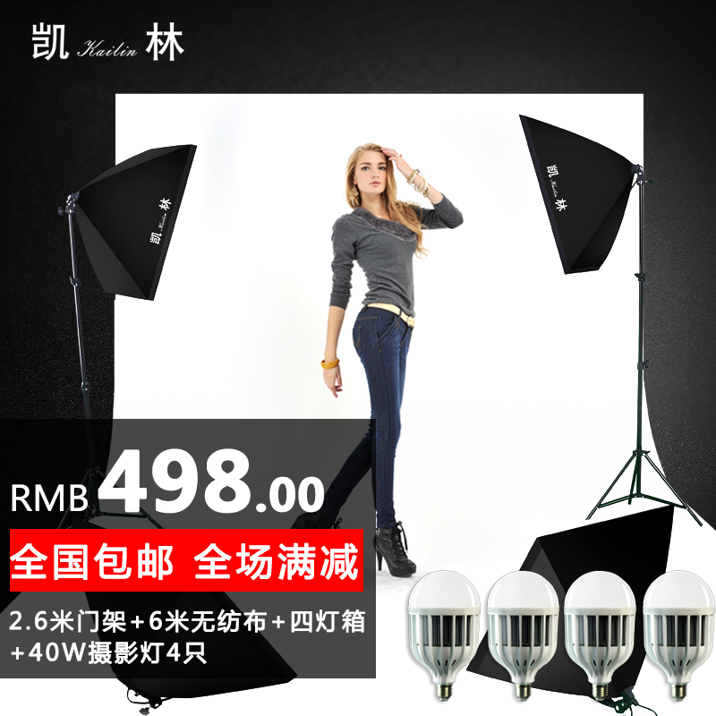 2.6 m door type frame+ 6 m non-woven cloth+ soft dual-lamp box+ soft double to light box+ 4, 40W photography lights