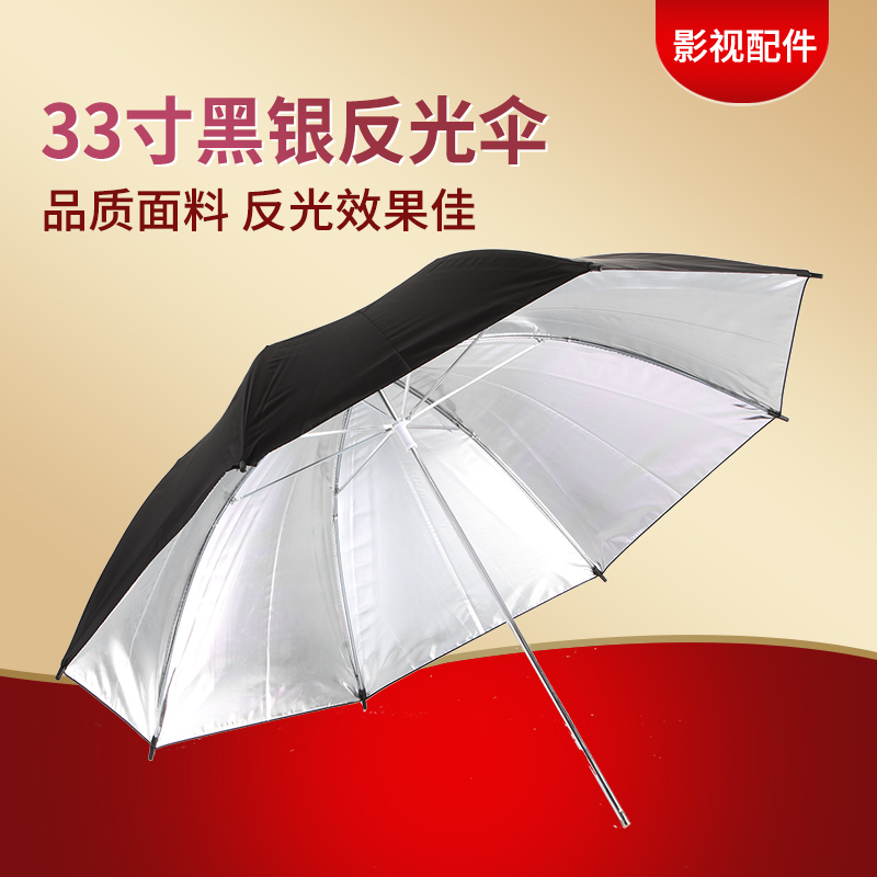33-inch black silver reflective umbrella 83cm SLR studio portraitproduct outside black inside silver photography umbrellaphotography equipment