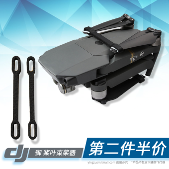 DJI large Xinjiang YULAI mavic pro accessories blade fixed is 3Dprinting protective Motor Transport blade beam paddle is
