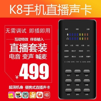 Fake a lose ten Mobile Phone live sound card K8