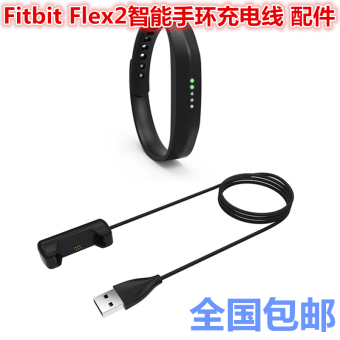 Fitbit flex2 bracelet charger USB data cable charging Cable
