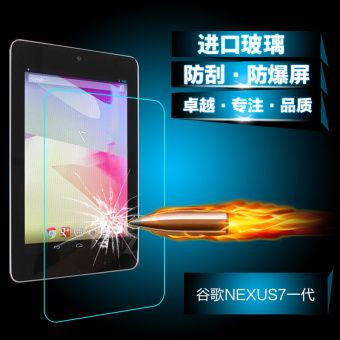 Google nexus7 generation of steel film tablet computer ME370Texplosion-proof screen HD protective film 7-inch