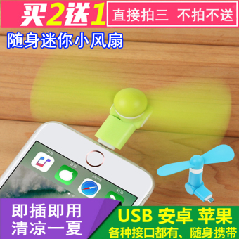 Harga Usb mini fan apple android mobile phone millet meizu huawei gionee oppo vivo music small fan
