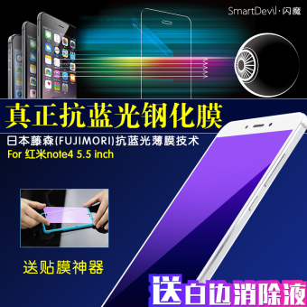 Redmi Note 4/Note 4x clear anti blue light anti-fingerprint tempered glass screen protector