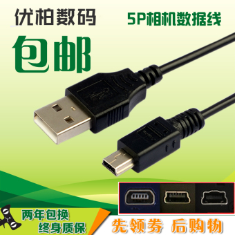 Canon camera USB data cable