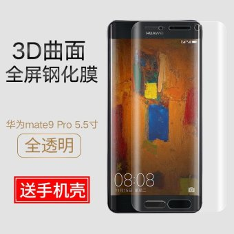 "Harga For Huawei Mate9 Pro 5.5"" 3D Curved Full Cover Tempered Glass Screen Protector Film Anti-Fingerprint High-definition + Phone Case for Mate9 Pro - intl"