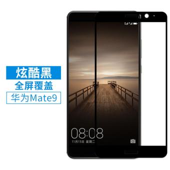 Harga Full Cover Tempered Glass Film For Huawei Mate9 Protector Film High-definition Anti-Fingerprint Anti-Spy - intl