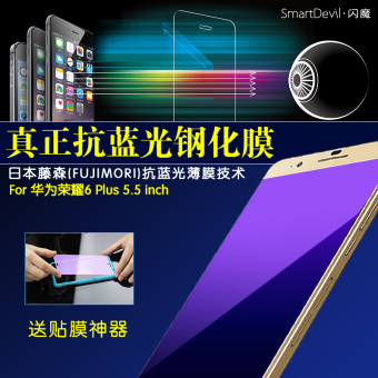 Huawei Honor 6 Plus anti blue light anti-fingerprint tempered glass screen protector