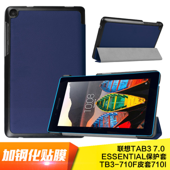 Lenovo Tab3 7.0 essential protective sleeve TB3-710F leather 710I tablet computer 7-inch