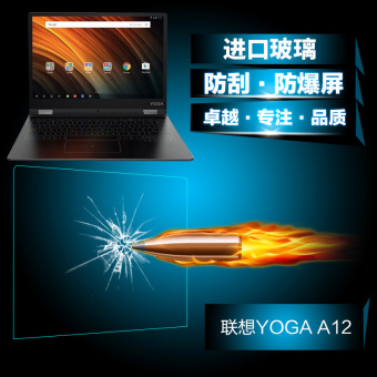 Lenovo yoga A12 tempered glass film 12 inch tablet computerexplosion-proof film YB-Q501F protective film