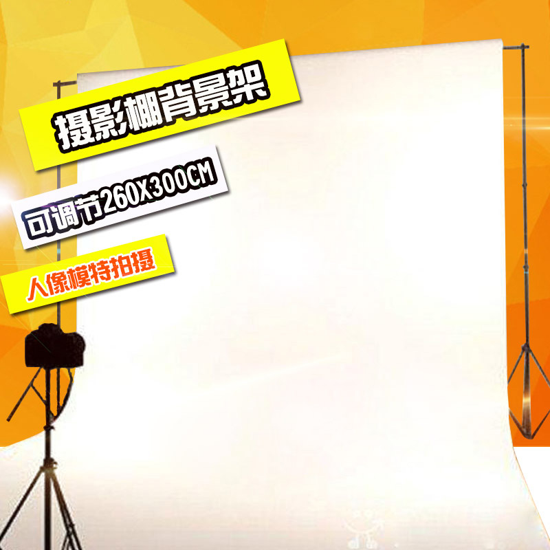 Photography background frame studio documents telescopic backgroundcloth stand portrait shooting Taobao clothing photography framewith clip