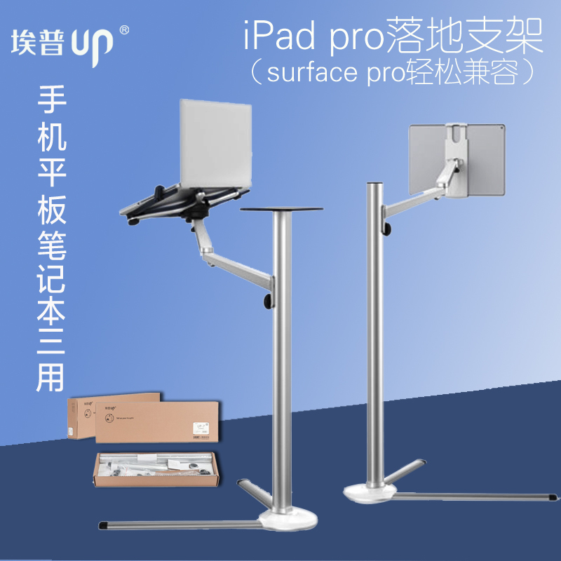 UP up-8 floor support iPad
