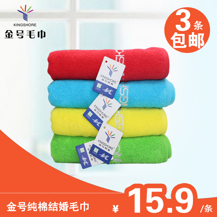 3 King Shore Cotton Wedding Red Towel Absorbent Wash Cotton Towel Counter Towel