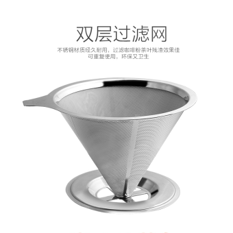 A house kiln does not rust Steel Support double layer hand punch coffee pot Filter