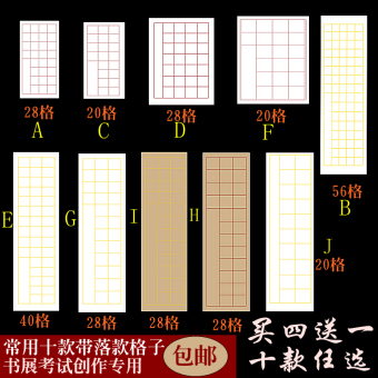 Calligraphy Zopin creative practice 20 grid 28 grid 40 grid 56 grid with inscription half-cooked Xuan square plaid brush Paper rice paper