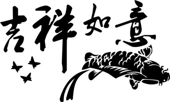Good Luck Fish Calligraphy And Painting The Living Room Den Wall Stickers Kitchen Cabinet Glass