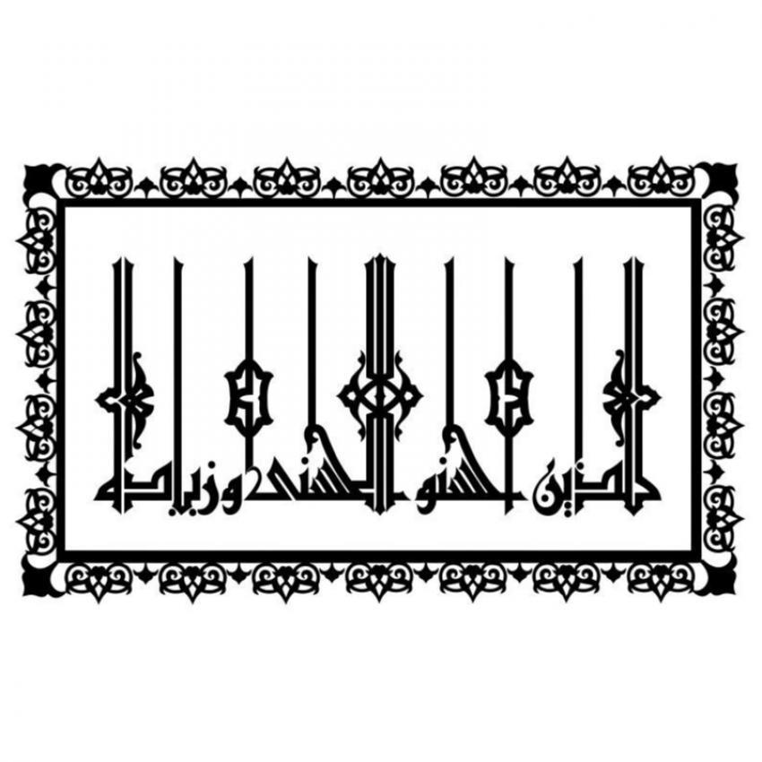 Home Decor Islamic Muslim Art Arabic High Wall Stickers 57cm27cm