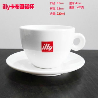 Harga Illy white Italian concentrated cup coffee cup and saucer