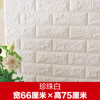 Harga 3d three-dimensional wall stickers adhesive foam brick pattern wallpaper wallpaper the living room tv backdrop stickers bedroom decoration waterproof