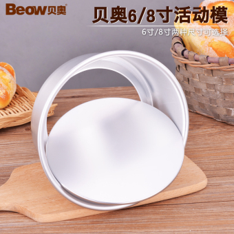 Harga Beowulf anode chiffon cake mold bakeware round live bottom cake mold cheese 6 inch 8 inch 10 inch