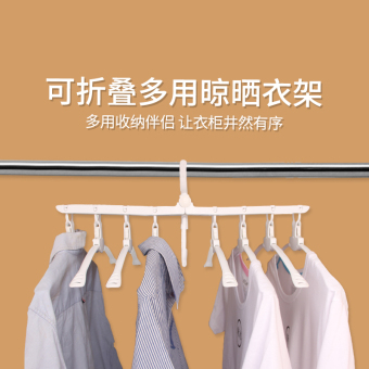 Mi Mu multi-function folding magic hanging clothes rack creative multi-purpose 8 even hanger travel portable rack