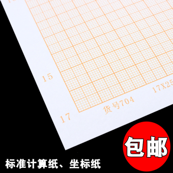 Harga Orange color computing paper box paper graph paper drawing papergrid paper A4 A3 A2 A1 A0