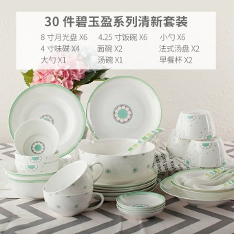 Simple household ceramic porcelain dishes