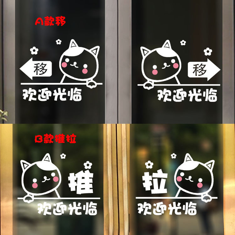 Singapore Sliding Shift Word Welcome To Visit Shop Glass Door