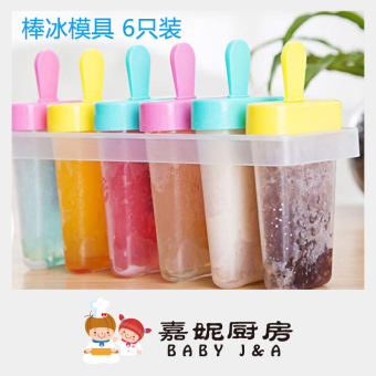 SP ice cream homemade ice cream popsicle mold Mold Price in Singapore