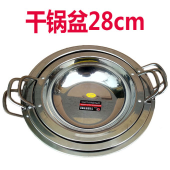 Special Thick stainless steel griddle pots flat pot alcohol stovebuffet hot pot pots fishing pot Yang xiezai pot Shabu