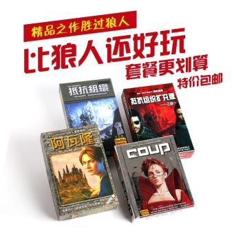 Avalon table travel coup Chinese version of desktop toys cards - 2