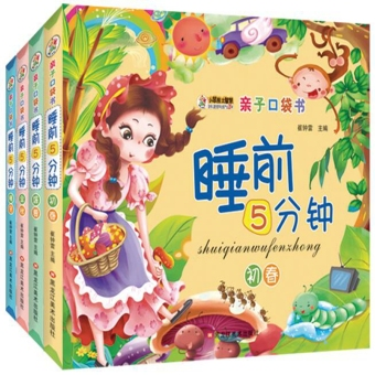 Baobao before color books story books