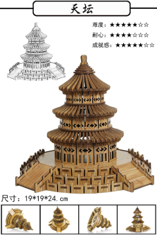 Beijing Temple of Heaven 3D wooden into a hostage model toys