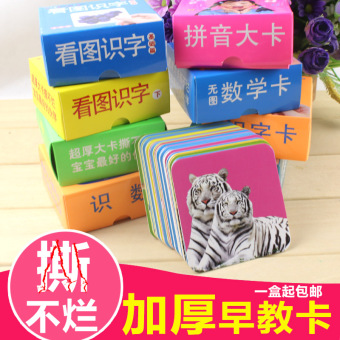 Boxed early childhood books tear is not bad double-sided to seeFigure literacy card 0-3-year-old baby and young children'sENLIGHTEN story - 2