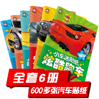 Car stickers book 2-3-6 years old and young children small fans sticker cool car cognitive sticker educational early childhood books