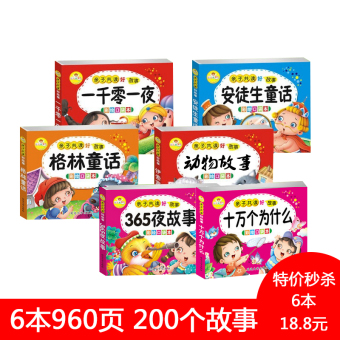 Harga 6 the age old story books children infant baby bedtime fairy tale 4-5-7 enlightenment early childhood years old