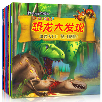 Harga Jurassic dinosaur encyclopedia of dinosaurs puzzle 03-6 years old extracurricular reading books the adventures of legendary dinosaur