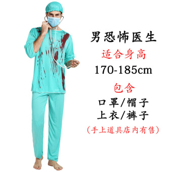 Harga Halloween adult clothing COS makeup dance fooling around witch devil female nurse clothes male doctor chef