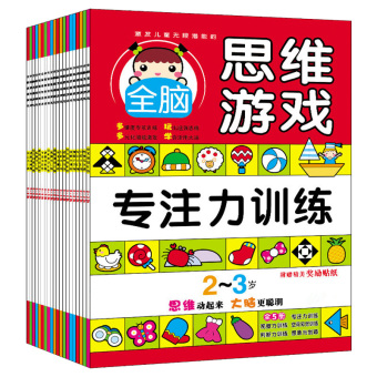 Harga And young children early childhood enlightenment thinking games left and right brain development force training focused on 2-3-4-5-6-year-old